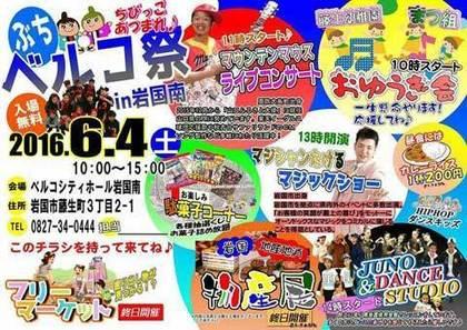 ベルコ祭IN岩国南
