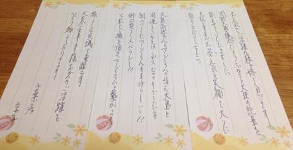 千葉淳さんから嬉しいお手紙