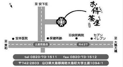 お侍茶屋map